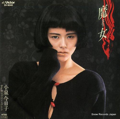 KOIZUMI, KYOKO majo SV-9040 - front cover