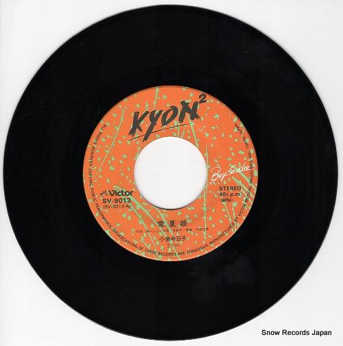 KOIZUMI, KYOKO tokonatsu musume SV-9013 - disc