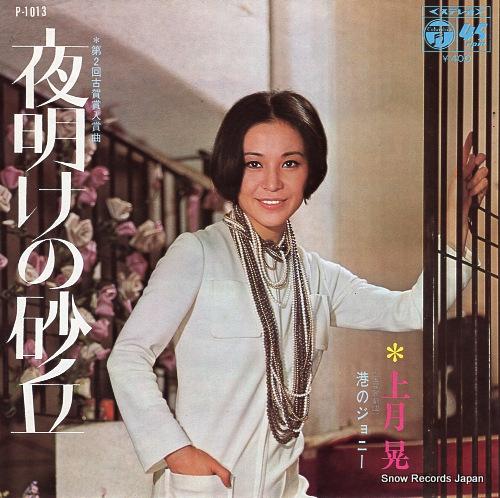 KOUZUKI NOBORU - yoake no sakyu - 45T x 1