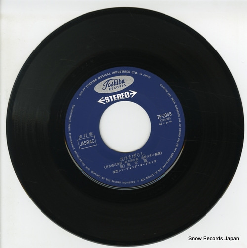 KUROKI, KEN hana wa maboroshi TP-2048 - disc