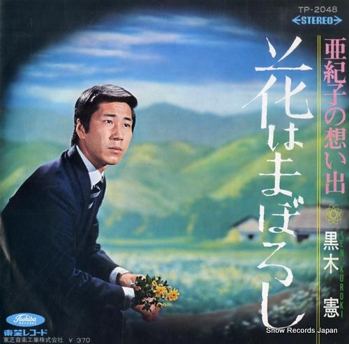 KUROKI, KEN hana wa maboroshi TP-2048 - front cover
