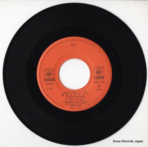 KUROSAKI, HIKARU seishun marukajiri 07SH1370 - disc