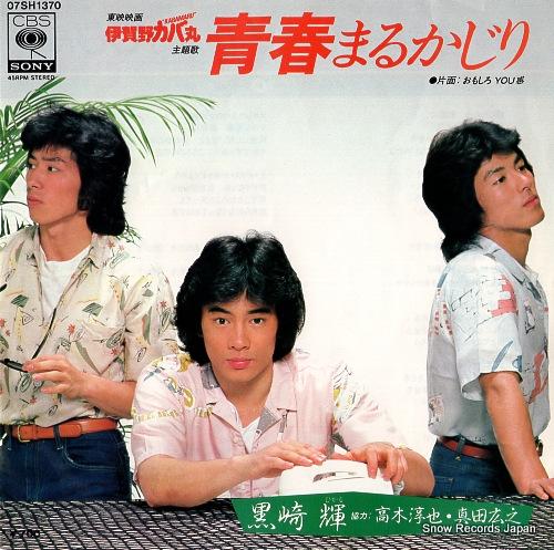 KUROSAKI, HIKARU seishun marukajiri 07SH1370 - front cover