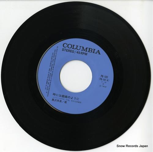 KUROSAWA, TOSHIO tokiniwa shofu no youni PK-101 - disc
