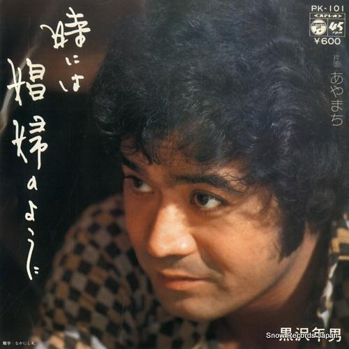KUROSAWA, TOSHIO tokiniwa shofu no youni PK-101 - front cover