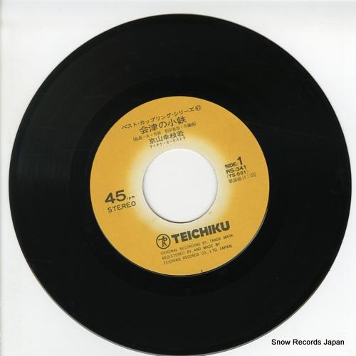 KYOUYAMA, KOUSHIWAKA aizu no kotetsu RS-341 - disc