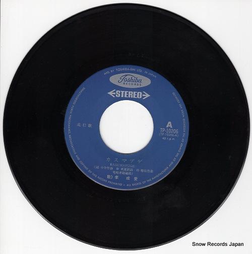 LEE, SUNG AE kasumapuge TP-10206 - disc