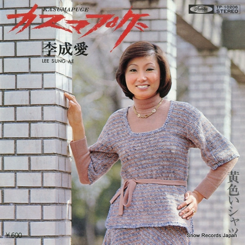 LEE, SUNG AE kasumapuge TP-10206 - front cover