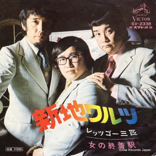 LET'S GO SANBIKI shinchi waltz SV-2338 - front cover