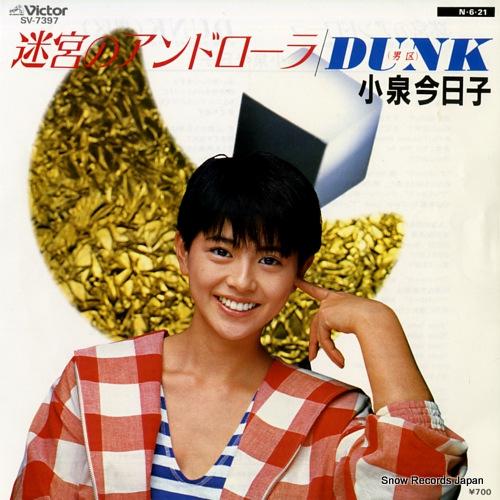 KOIZUMI, KYOKO meikyu no andorola SV-7397 - front cover