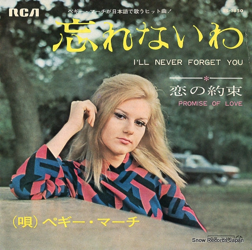 MARCH, PEGGY i'll never forget you(wasurenaiwa) SS-1850 - front cover