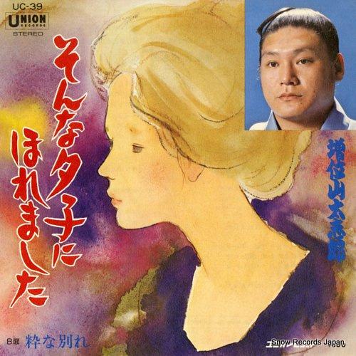 MASUIYAMA, DAISHIRO sonna yuko ni horemashita UC-39 - front cover