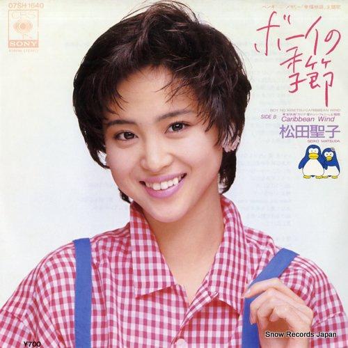 MATSUDA, SEIKO boy no kisetsu 07SH1640 - front cover
