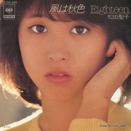 MATSUDA, SEIKO kaze wa akiiro 07SH866 - front cover