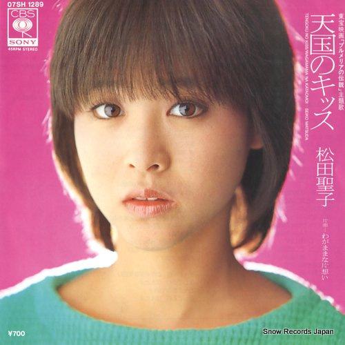 MATSUDA, SEIKO tengoku no kiss 07SH1289 - front cover