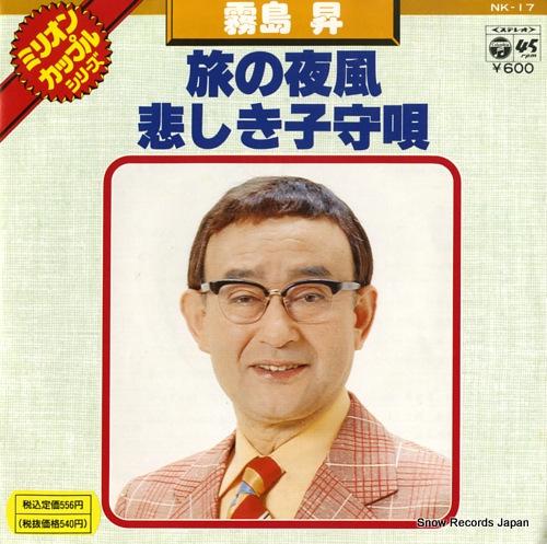 KIRISHIMA, NOBORU tabi no yokaze NK-17 - front cover