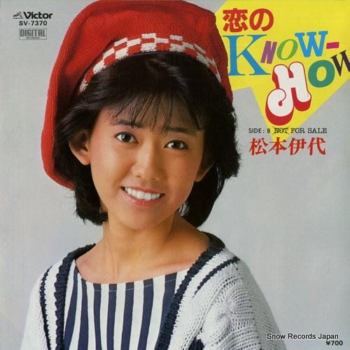 MATSUMOTO, IYO koi no know-how SV-7370 - front cover