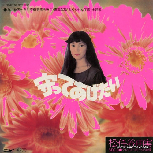 MATSUTOYA, YUMI mamotte agetai ETP-17176 - front cover