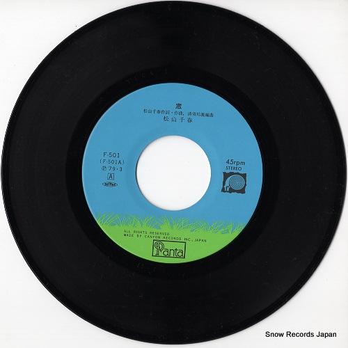 MATSUYAMA, CHIHARU mado F-501 - disc