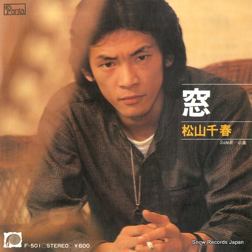 MATSUYAMA, CHIHARU mado F-501 - front cover