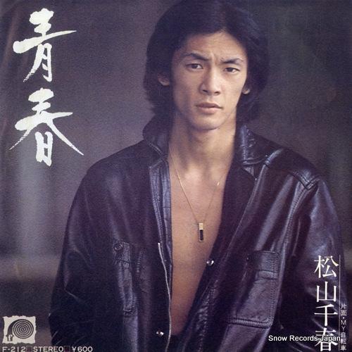 Matsuyama Chiharu - 君のために作った歌