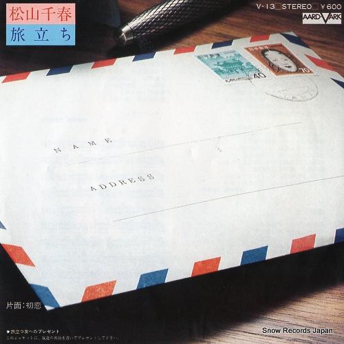 MATSUYAMA, CHIHARU tabidachi V-13 - front cover
