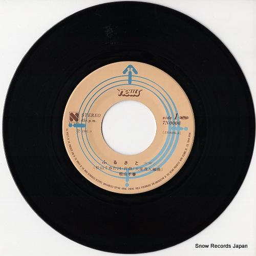 MATSUYAMA, CHIHARU furusato 7N0006 - disc
