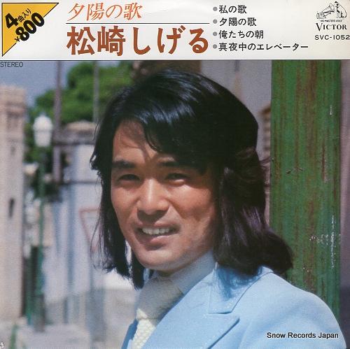 MATSUZAKI, SHIGERU yuhi no uta SVC-1052 - front cover