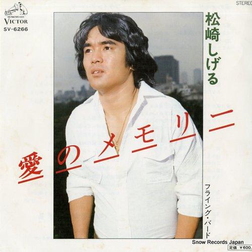 MATSUZAKI, SHIGERU ai no memory SV-6266 - front cover
