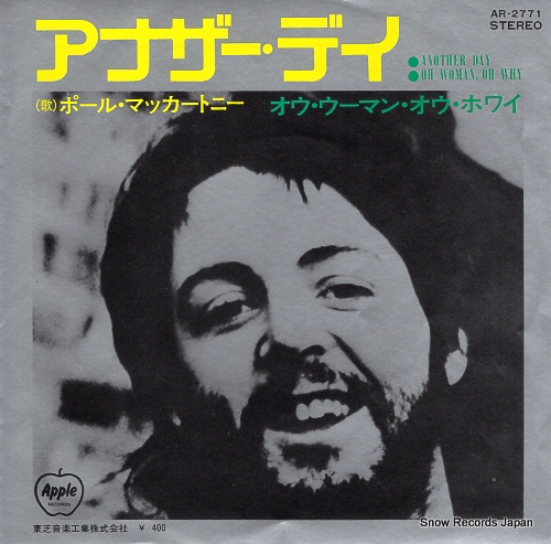 MCCARTNEY, PAUL another day AR-2771 - front cover