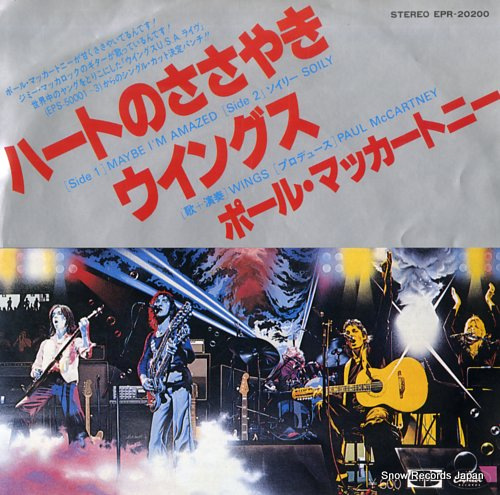 MCCARTNEY, PAUL, AND WINGS maybe i'm amazed EPR-20200 - front cover