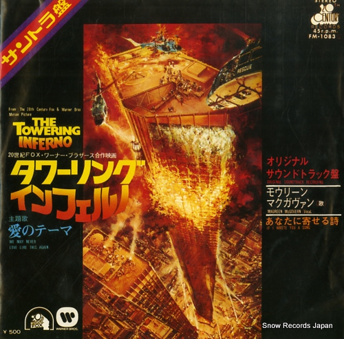 MCGOVERN, MAUREEN the towering inferno FM-1083 - front cover