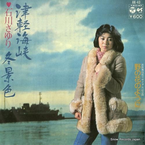 ISHIKAWA SAYURI - tsugarukaikyo fuyugeshiki - 45T x 1