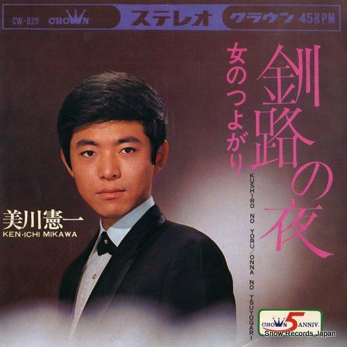 MIKAWA, KENICHI kushiro no yoru CW-829 - front cover