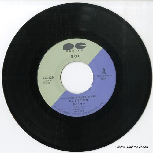 MINAMI, KOSETSU hitotoki no wakare 7A0429 - disc
