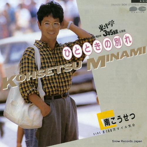 MINAMI, KOSETSU hitotoki no wakare 7A0429 - front cover