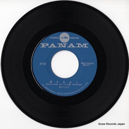 MINAMI, KOUSETSU aisuru hito e ZP-22 - disc