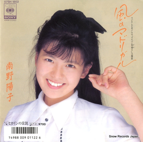 MINAMINO, YOKO kaze no madrigal 07SH1802 - front cover