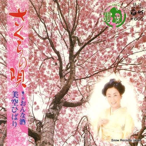 MISORA HIBARI - sakura no uta - 45T x 1