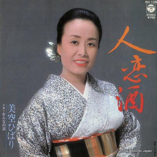 MISORA HIBARI - hitokoizake - 45T x 1