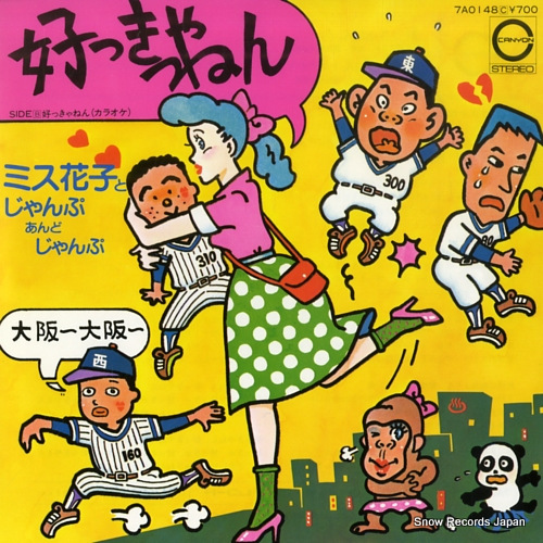 MISS HANAKO, AND JUMP AND JUMP sukkyanen 7A0148 - front cover