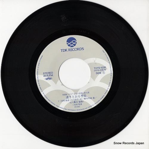 MITAMURA, KUNIHIKO sukitoru kisetsu T07S-1035 - disc