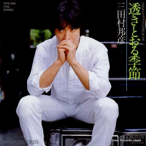 MITAMURA, KUNIHIKO sukitoru kisetsu T07S-1035 - front cover
