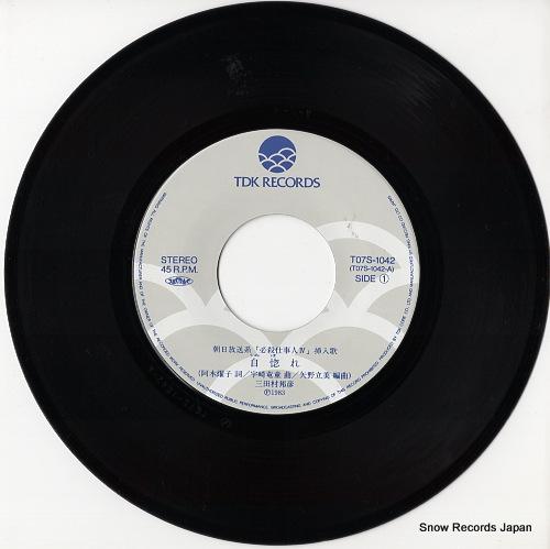 MITAMURA, KUNIHIKO unubore T07S-1042 - disc