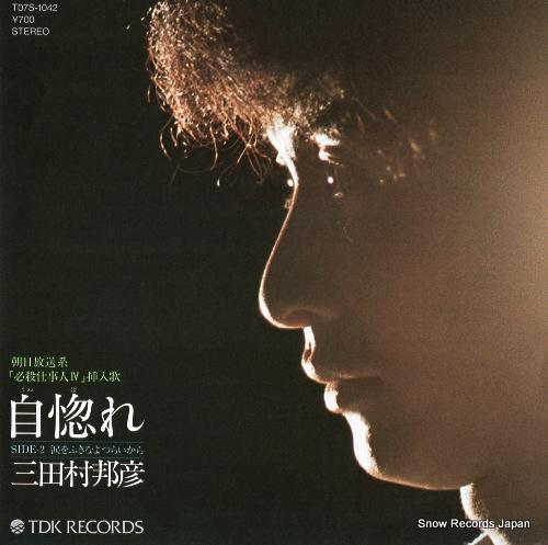 MITAMURA, KUNIHIKO unubore T07S-1042 - front cover