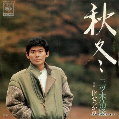 MITSUGI, KIYOTAKA shuto 07SH1443 - front cover