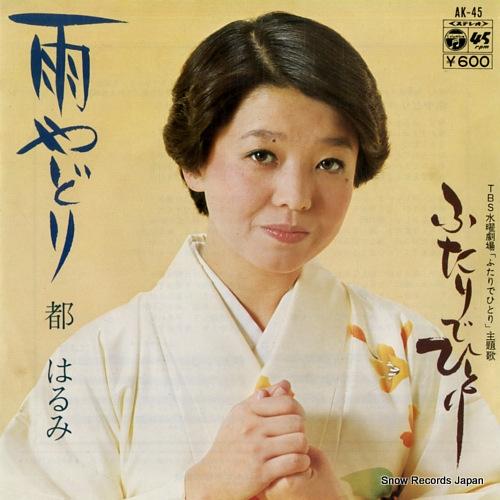 MIYAKO HARUMI - amayadori - 45T x 1