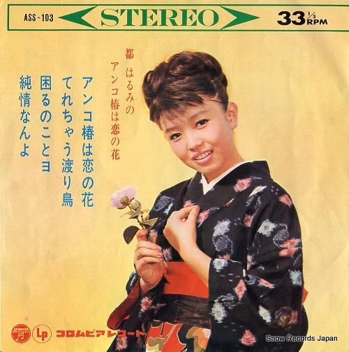 MIYAKO, HARUMI anko tsubaki wa koi no hana ASS-103 - front cover