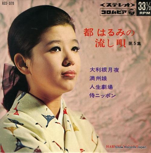 MIYAKO HARUMI - harumi no nagashi uta 5 - 45T x 1