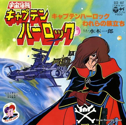 MIZUKI ICHIRO - captain herlock - 7'' 1枚